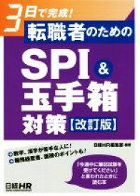 【中古】 転職者のためのSPI&玉手箱対策 改訂版 3日で完成! /日経HR編集部(その他) 【中古】afb
