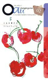 【中古】 Oau magazine(02) 特集 人生を豊かに、クリエイティブに /和尚アートユニティ 【中古】afb