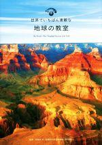 【中古】 世界でいちばん素敵な地球の教室 /円城寺守(著者) 【中古】afb