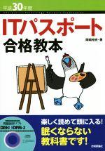 【中古】 ITパスポート合格教本(平成30年度) /岡嶋裕史(著者) 【中古】afb