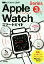 【中古】 ゼロからはじめるApple Watchスマートガイド Series 3対応版 /リンクアップ(著者) 【中古】afb