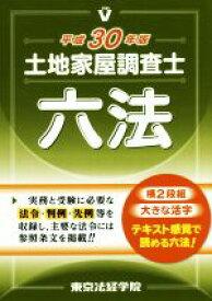 【中古】 土地家屋調査士六法(平成30年版) /東京法経学院編集部(編者) 【中古】afb