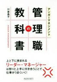 【中古】 アンガーマネジメント 管理職の教科書 /川嵜昌子(著者) 【中古】afb