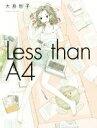 【中古】 Less than A4 /大島智子(著者) 【中古】afb