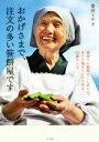 【中古】 おかげさまで、注文の多い笹餅屋です 笹採りも製粉もこしあんも。年5万個をひとりで作る90歳の人生 /桑田ミ…