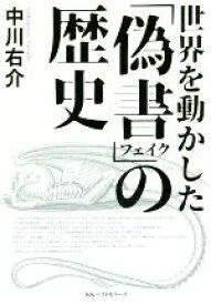 【中古】 世界を動かした「偽書」の歴史 /中川右介(著者) 【中古】afb