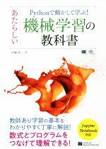 【中古】 Pythonで動かして学ぶ!あたらしい機械学習の教科書 /伊藤真(著者) 【中古】afb