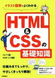 【中古】 HTML&CSSの基礎知識 イラスト図解でよくわかる /中田亨(著者),羽田野太巳(その他) 【中古】afb
