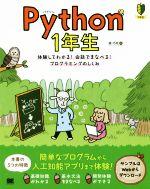 【中古】 Python 1年生 体験してわかる!会話でまなべる!プログラミングのしくみ /森巧尚(著者) 【中古】afb