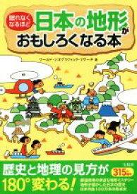 【中古】 眠れなくなるほど日本の地形がおもしろくなる本 /ワールド・ジオグラフィック・リサーチ(著者) 【中古】afb