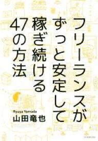 【中古】 フリーランスがずっと安定して稼ぎ続ける47の方法 /山田竜也(著者) 【中古】afb