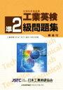 【中古】 工業英検準2級問題集 /日本工業英語協会(著者) 【中古】afb
