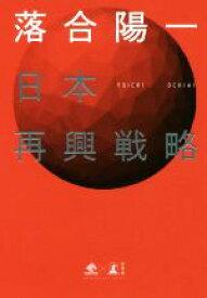 【中古】 日本再興戦略 NewsPicks Book/落合陽一(著者) 【中古】afb