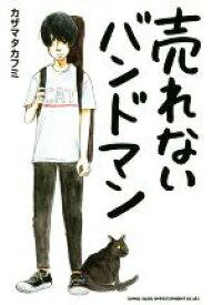 【中古】 売れないバンドマン /カザマタカフミ(著者) 【中古】afb