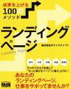 【中古】 ランディングページ 成果を上げる100のメソッド /株式会社ポストスケイプ(著者) 【中古】afb