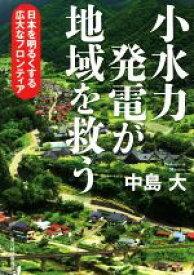 【中古】 小水力発電が地域を救う 日本を明るくする広大なフロンティア /中島大(著者) 【中古】afb