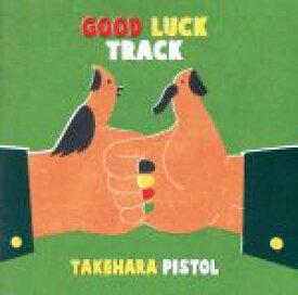 【中古】 GOOD LUCK TRACK(初回限定盤)(DVD付) /竹原ピストル 【中古】afb