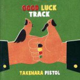 【中古】 GOOD LUCK TRACK(通常盤) /竹原ピストル 【中古】afb