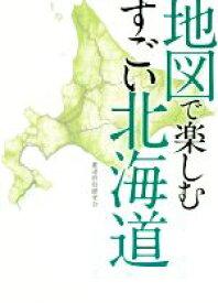 【中古】 地図で楽しむすごい北海道 /都道府県研究会(著者) 【中古】afb