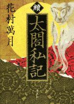 【中古】 續 太閤私記 /花村萬月(著者) 【中古】afb