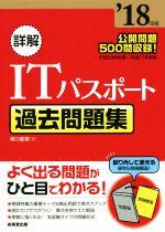 【中古】 詳解 ITパスポート 過去問題集('18年版) /滝口直樹著(著者) 【中古】afb