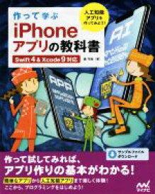 【中古】 作って学ぶiPhoneアプリの教科書 Swift4&Xcode9対応 /森巧尚(著者) 【中古】afb
