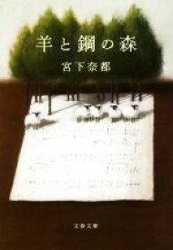 【中古】 羊と鋼の森 文春文庫/宮下奈都(著者) 【中古】afb