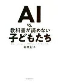 【中古】 AI vs.教科書が読めない子どもたち /新井紀子(著者) 【中古】afb