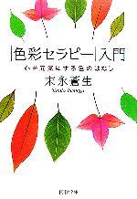 【中古】 「色彩セラピー」入門 心を元気にする色のはなし PHP文庫/末永蒼生【著】 【中古】afb