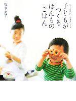 【中古】 子どもがつくるほんものごはん 生きる力がつく「食育」レシピ /坂本廣子【著】 【中古】afb