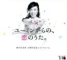 【中古】 ユーミンからの、恋のうた。(初回限定盤B)(DVD付) /松任谷由実 【中古】afb
