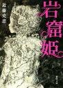 【中古】 岩窟姫 徳間文庫/近藤史恵(著者) 【中古】afb