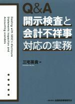 【中古】 Q&A 開示検査と会計不祥事対応の実務 /三宅英貴(著者) 【中古】afb