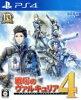 【中古】戦場のヴァルキュリア4/PS4【中古】afb