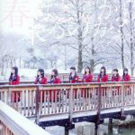 【中古】 春はどこから来るのか?(Type−A)(DVD付) /NGT48 【中古】afb