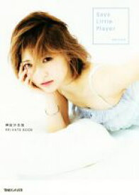 【中古】 Saya Little Player 神田沙也加 PRIVATE BOOK /神田沙也加(著者) 【中古】afb