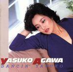【中古】 スーパーベスト Dancin' YASUKO /阿川泰子 【中古】afb