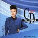 【中古】 CDコレクション Vol.5〜お久ぶりね /小柳ルミ子 【中古】afb