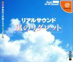 【中古】 リアルサウンド 風のリグレット /ドリームキャスト 【中古】afb