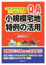 【中古】 Q&A小規模宅地特例の活用 平成30年4月からこう変わる! /高橋安志(著者) 【中古】afb