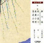 【中古】 柳の雨(マキシシングル) /小唄勝太郎 【中古】afb