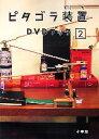【中古】 ピタゴラ装置DVDブック(2) 小学館DVD BOOK/NHKエデュケーショナル(その他) 【中古】afb