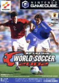 【中古】 実況ワールドサッカー2002 /ゲームキューブ 【中古】afb