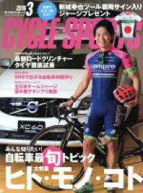 「CYCLE SPORTS 2016年 3月」の画像検索結果