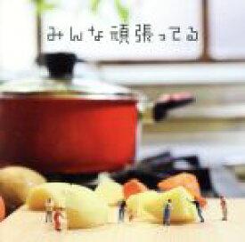 【中古】 みんな頑張ってる(初回生産限定盤A)(DVD付) /遊助 【中古】afb