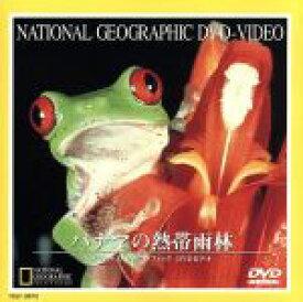 【中古】 ナショナル・ジオグラフィック パナマの熱帯雨林 /(ドキュメンタリー) 【中古】afb