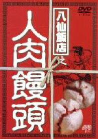 【中古】 八仙飯店之人肉饅頭BOX /アンソニー・ウォン 【中古】afb