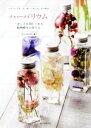 【中古】 ハーバリウム 美しさを閉じこめる植物標本の作り方 お手入れ不要、長く飾って楽しめる花の雑貨 /誠文堂新…