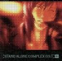 【中古】 攻殻機動隊 STAND ALONE COMPLEX O.S.T.+(プラス) /菅野よう子 【中古】afb