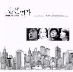 【中古】 悲しき恋歌 Sound Track POP & Orchestra Version 韓国ドラマ・オリジナル・サウンドトラック /(オリジナル・サウンド 【中古】afb